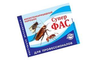 Супер ФАС от тараканов — обзор популярного средства
