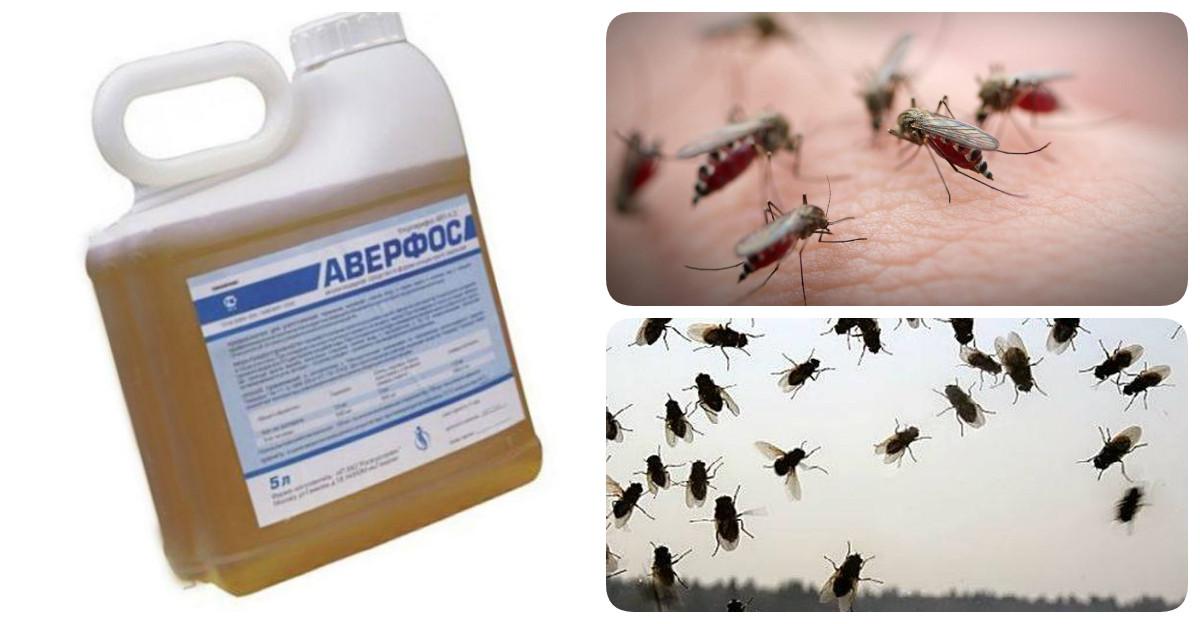 аферфос от мух и комаров